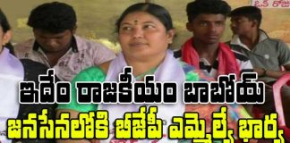BJP MLA Akula Satyanarayana wife support Pawan Kalyan Hunger Strike