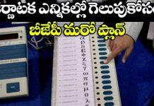 BJP wants to plan EVM tampering in Karnataka elections