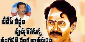 Call Money Accused Chennupati Srinu Joins in TDP