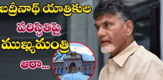 Chief Minister chandrababu about condition of Badrinath pilgrims