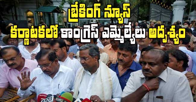 Congress 5 MLAs and JDS 2 MLAs Missing in Karnataka