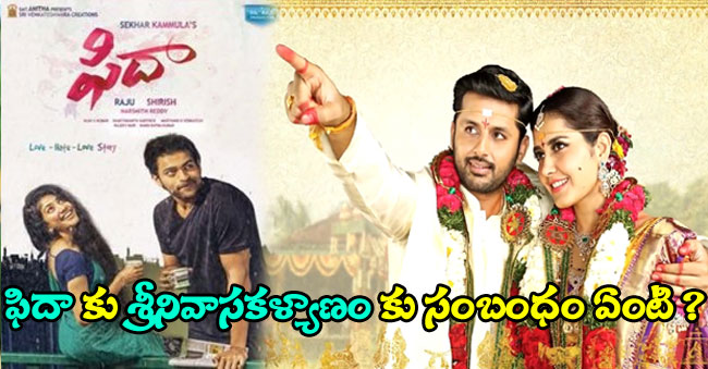 Dil Raju follow Fidaa movie Sentiment for Srinivasa Kalyanam