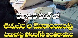 EVM troubles in Hubli at Karnataka election 2018 Voting