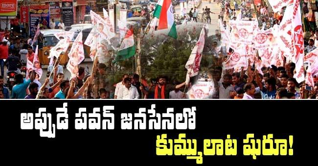 Janasena Leaders and Pawan Kalyan Fans Fighting in Palasa