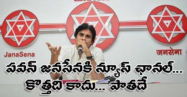 Janasena Party take over the News Channel from Others