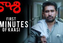 Kaasi movie Sneak Peek First 7 Minutes