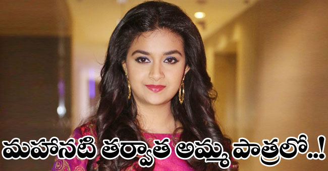 Keerthy Suresh Turned Into Mahanati Savitri