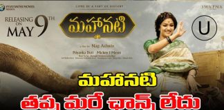 Mahanati Movie Only has Chance to Collect Record Collections In Summer