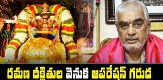 Operation Garuda behind Tirumala head Priest Ramana Deekshitulu
