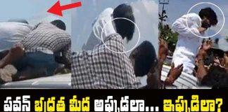 Pawan Kalyan gets Security Problem in Janasena Porata Yatra