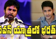 Pawan Kalyan says Mahesh Babu Bharath Ane Nenu Movie Dialogue
