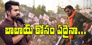 Ram Charan says I am ready to Campaign for Janasena