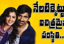 Ravi Teja Nela Ticket movie Public Response