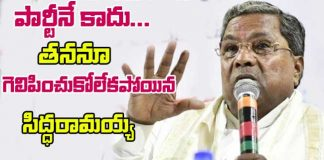 Siddaramaiah lost by 25,861 votes to Deve Gowda
