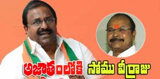 Somu Veerraju upset over Kanna Lakshmi Narayana appoint as AP BJP President