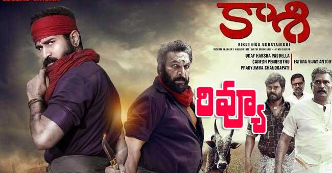 Vijay Antony Kaasi Movie review