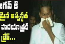 Ys Jagan takes break from Praja Sankalpa Yatra