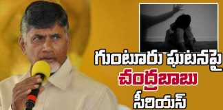 chandrababu naidu warning about old guntur incident
