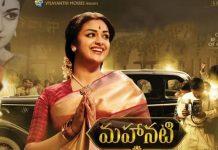 mahanati movie collections