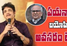 nagarjuna clarity about ANR Biopic Movie Issue