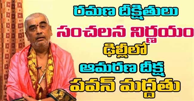 pawan kalyan support ramana deekshitulu ready indefinite hunger strike