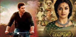 srimanthudu record breaks on mahanati movie