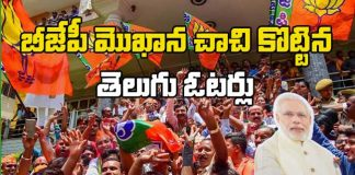telugu voters gives shock treatment to bjp in karnataka