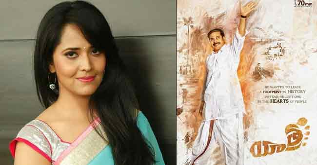 Anasuya to act in Mammootty Yatra movie