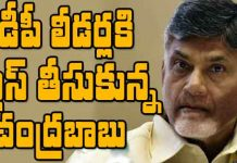Andra Pradesh chandrababu naidu fires on party leaders today