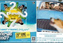 Cine celebrities are also looking forward to this Ee Nagaraniki Emaindi Movie