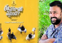Ee Nagaraniki Emaindi movie Pre-release Business