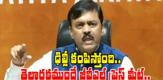 GVL Narasimha Rao Comments on kutumba Rao in Press meet