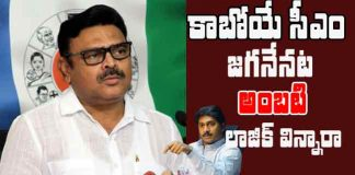 Jagan Mohan Reddy is next CM says ambati rambabu