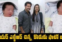 Jr NTR Second Son first pic