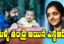 Jr NTR wife Lakshmi Pranathi gives Birth to Baby Boy again