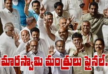 Karnataka Cabinet Expansion Congress-JDS MLAs To Take Oaths As Ministers
