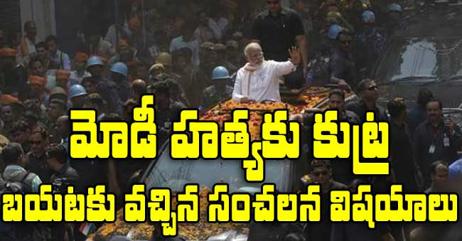 Maoist plot to Kills PM Modi in Rajiv Gandhi Type