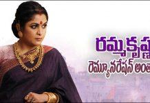 Ramya Krishna Remuneration for Sailaja Reddy Alludu Movie