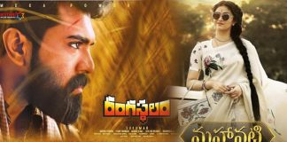 Rangasthalam and Mahanati movies playing in theaters now also