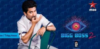 Second Wild Card Entry in Nani Bigg Boss 2