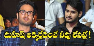 There Is No Sudheer Without Mahesh Babu In Industry