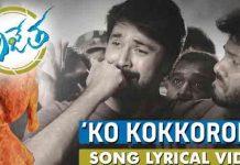 Vijetha Movie Ko Kokkoroko Full Song With Lyrics