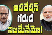 Yanamala Ramakrishnudu comments on BJP Operation Garuda