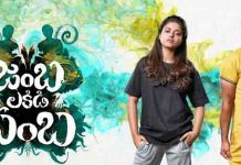 jambalakidi pamba movie release date preview