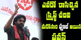 pawan Kalyan fooled one more time by reading scripts