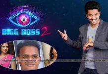 Double Trill in Bigg Boss Telugu season 2