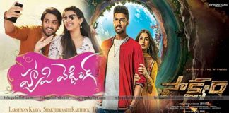Sakshyam Movie collections better than Happy Wedding movie collection