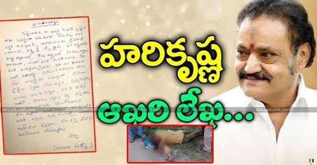 Hari Krishna Wrote His Last Letter About his Birthday