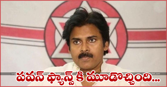 Pawan Fans Silly Posts About pawan kalyan CM Candidature