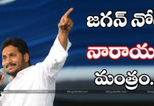 YS Jagan comments on AP Minister Narayana